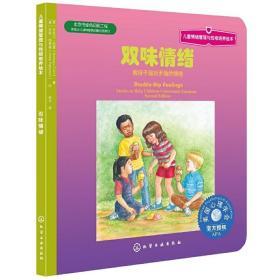 【正版】儿童情绪管理与性格培养绘本:双味情绪 面对矛盾的情绪