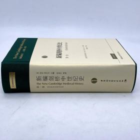 【正版】新编剑桥中世纪史第一卷:约500年至约700年(精装)