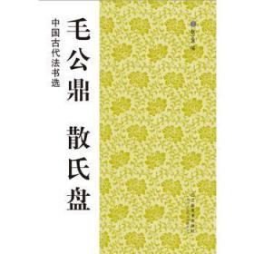 【正版保证】毛公鼎散氏盘 中国古代法书选 魏文源 西周书法