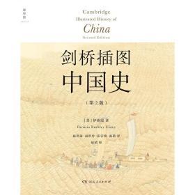 【正版】剑桥插图中国史(第2版)(美) 伊沛霞