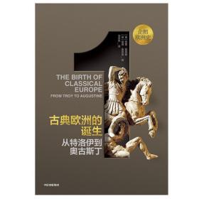 正版保证  企鹅欧洲史1·古典欧洲的诞生:从特洛伊到奥古斯丁