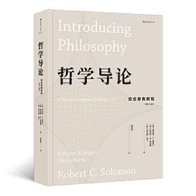 【正版】哲学导论:综合原典教程(第11版)