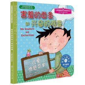 【正版】儿童情绪管理与性格培养绘本:害羞的面条和兴奋的鸡蛋