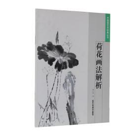 【正版保证】荷花画法解析 中国画艺术经典丛书 龚心甫/著 北京工艺美术出版社