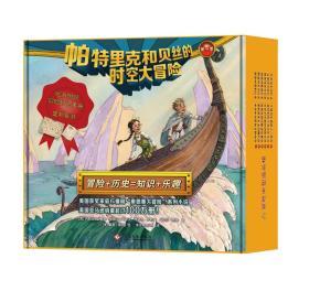【正版】帕特里克和贝丝的时空大冒险第一季 礼盒装6册6-10岁六一礼物