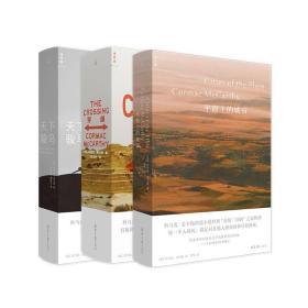 【正版】科马克·麦卡锡边境三部曲套装3册 穿越 平原上的城市 天下骏马 20世纪美国文学经典之选 外国畅销文学小说书