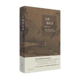 【正版】古画新品录:一部眼睛的历史 黄小峰 著 央美教授显微镜视角精读35幅古画 中国绘画艺术史