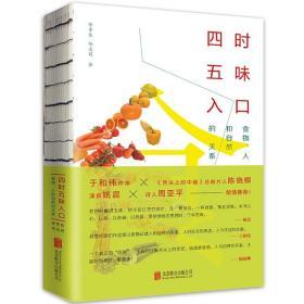 【正版】四时五味入口 食物.人和自然的关系 用小而精的美食,致敬自然,讲述人与自然的关系饮食文化中国现当代随笔文学