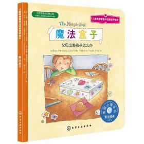 【正版】儿童情绪与性格培养绘本:魔法盒子 父母出差孩子怎么办
