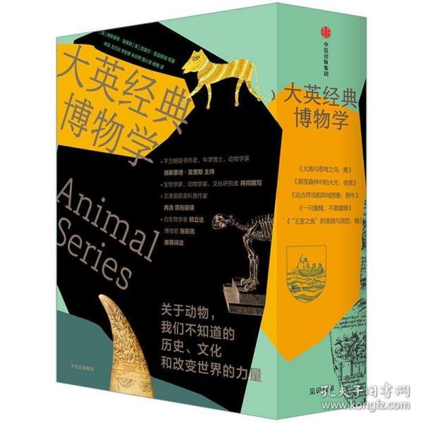 大英经典博物学(套装共5册):关于动物,我们不知道的历史、文化和改变世界的力量