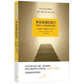 【正版】神圣真理的毁灭(西方现代批评经典译丛)哈罗德·布鲁姆