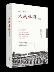 【正版】文武北洋:枭雄篇 李洁 崔永元书单 自2004年问世至今畅销15年 历史