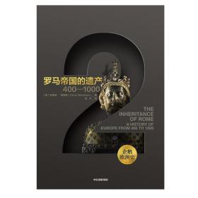 正版保证  企鹅欧洲史2·罗马帝国的遗产:400—1000