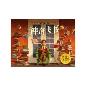 【正版】暖房子国际大奖绘本:神奇飞书(精装)威廉·乔伊斯