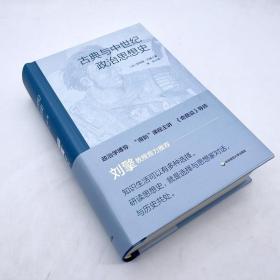 【正版】古典与中世纪政治思想史 精装[法]菲利普·内莫