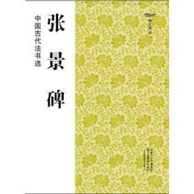 【正版保证】中国古代法书选 张景碑 张景造土牛碑 汉代书法碑帖