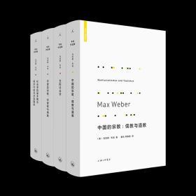 【正版】马克斯韦伯作品套装(共4本):中国的宗教:儒教与道教 印度的宗教:印度教与佛教 社会学的基本概念 支配社会学