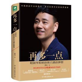 【全新正版】再多一点:程新华和他的东方酒店梦想(中国酒店行业的黑马,东方生活方式的世界使者。吴晓波倾情作序)