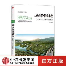 【正版】新型城镇化PPP系列:城市价值创造