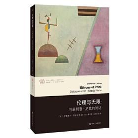【正版】伦理与无限:与菲利普·尼莫的对话[法]伊曼努尔·列维纳斯