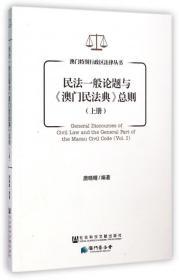 【正版】民法一般论题与澳门民法典总则(上)/澳门特别行政区法律丛