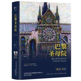【正版】巴黎圣母院(精装 附赠明信片一张)未删减插图珍藏版全译本
