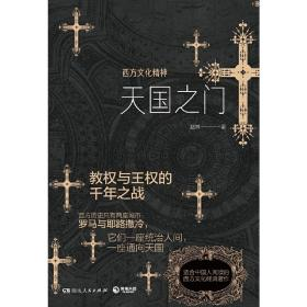 正版保证  天国之门:西方文化精神 赵林