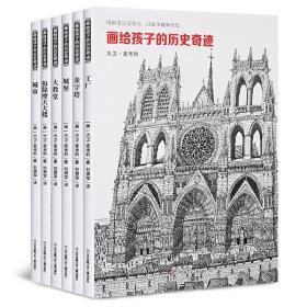 """【正版】大卫·麦考利""""画给孩子的历史奇迹""""系列(9册套装)"""