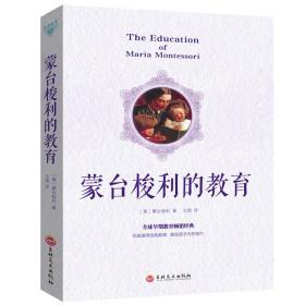 正版 蒙台梭利的教育 发现孩子 蒙氏早教书育儿全书 亲子家庭教育经典 教育孩子看的书 好妈妈胜过好老师育儿书