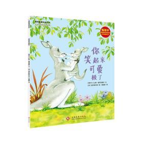 【正版】爱的教育绘本系列:你笑起来可爱极了