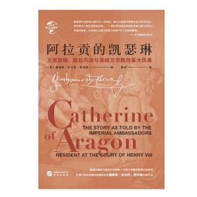 【正版】华文全球史-阿拉贡的凯瑟琳:王室联姻、废后风波与(精装)