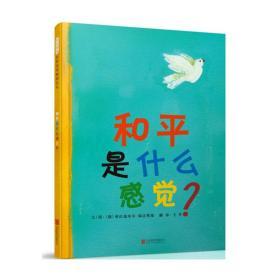 【正版】和平是什么感觉(精装)启发精选世界优秀畅销绘本