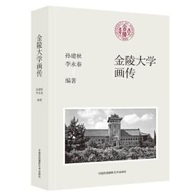 【正版】金陵大学画传 孙建秋 李永泰