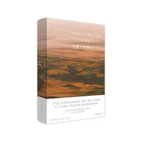 【正版】平原上的城市 科马克·麦卡锡边境三部曲之终曲 20世纪美国文学经典之选 文学 外国畅销小说书 百年孤独