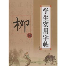 【正版保证】学生实用字帖 成人柳体  书法字画 柳体