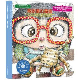 【正版】儿童情绪管理与性格培养绘本:戴眼镜的露娜