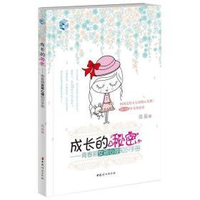 【全新正版】成长的秘密:青春期女孩心理知识手册 沧浪 著 青少年初中高中女孩生活问题性教育10~16岁女孩阅读未成年女孩生理卫生中国妇女