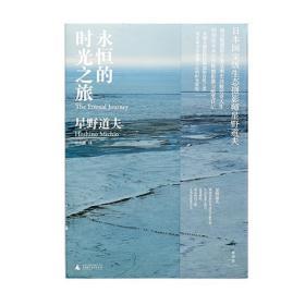 【正版】永恒的时光之旅 星野道夫 摄影集 旅行 自然 随笔 西伯利亚 日本文学