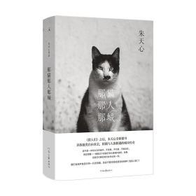 【正版】那猫那人那城 朱天心 《猎人们》之后朱天心全新猫书 马家辉 杨照推荐 文学散文书