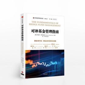 【正版】对冲基金管理指南 丹尼尔斯特拉曼 理财金融 市场基础金融知识 股票基金 投资金融 互联网金融