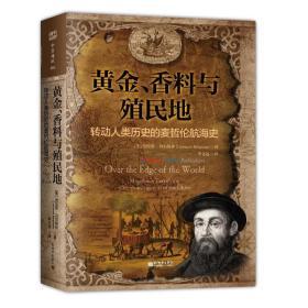 【正版】黄金、香料与殖民地 转动人类历史的麦哲伦航海史 劳伦斯贝尔格林 世界通史简史小历史 世界史