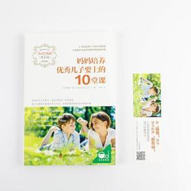 【正版】妈妈培养优秀儿子要上的10堂课(养育男孩妈妈必读)