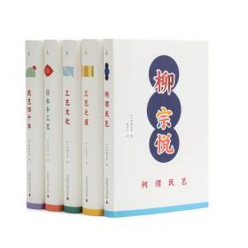 【正版】柳宗悦作品集 日本民艺之父 《工艺文化》、《工艺之道》、《何谓民艺》、《民艺四十年》、《日本手工艺》