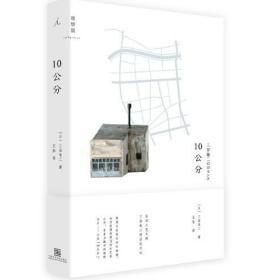【正版】10公分 三谷龙二 著 如何从零开始,拥有一家自己的小店。 一位木艺家,拯救旧烟铺的店长日记。