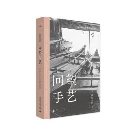 【正版】回望手艺 [日]盐野米松 著/张含笑 译 本采写大家盐野米松作品,《留住手艺》经典续作归来 日本文化|民艺书