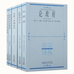 【正版】公法译丛(共6册)英格兰普通法史 法律的生长 论政府等