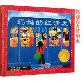 【正版】妈妈的红沙发(精装)启发精选美国凯迪克大奖绘本
