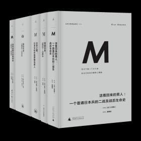 【正版】译丛日本印象系列5册 日本之镜 创造日本 明治天皇 活着回来的男人 战争时期日本精神史