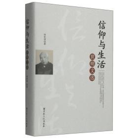 【正版】信仰与生活——世明文选(精装)何世明
