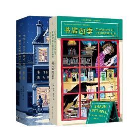 【正版】书店日记1 2 两册套装 肖恩·白塞尔 著店四季 英国人气毒舌店主的爆笑吐槽与告白 幽默文学书